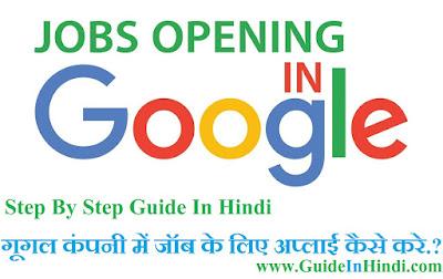 गूगल कंपनी में जॉब के लिए अप्लाई कैसे करे. How to Apply For Job In Google company Step By Step Guide In Hindi