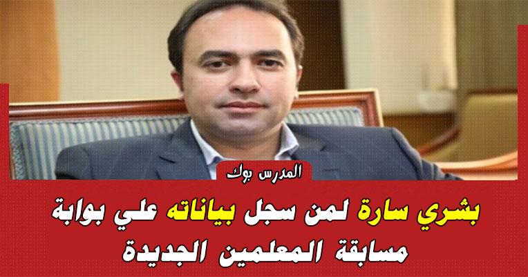 بشري سارة لمن سجل بياناته علي بوابة مسابقة المعلمين الجديدة