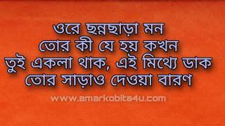 Chhonnochhara Mon Lyrics