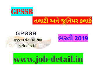 Gpssb talati bharati 2019