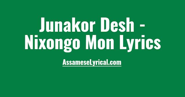 Junakor Desh - Nixongo Mon Lyrics
