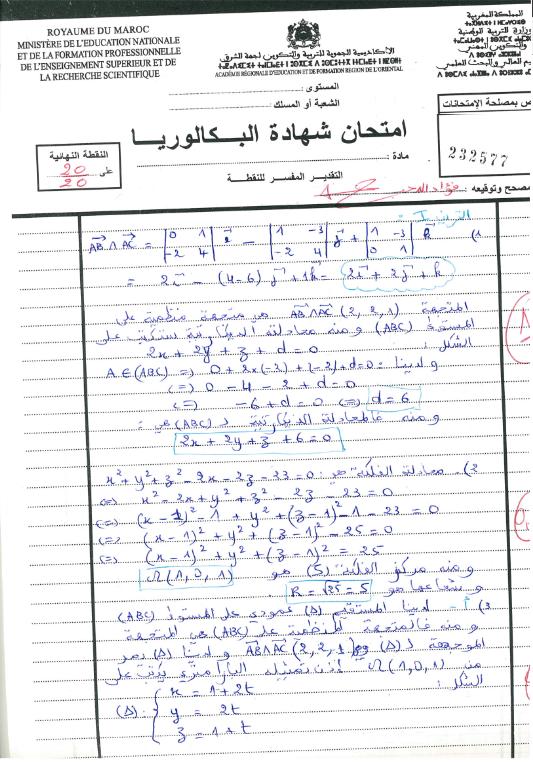 ورقة تحرير نموذجية 20/20 في الرياضيات 2باك علوم تجريبية الامتحان الوطني دورة يونيو 2018