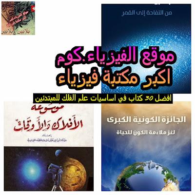 كتب علم الفلك والفضاء للمبتدئين pdf بروابط مباشرة