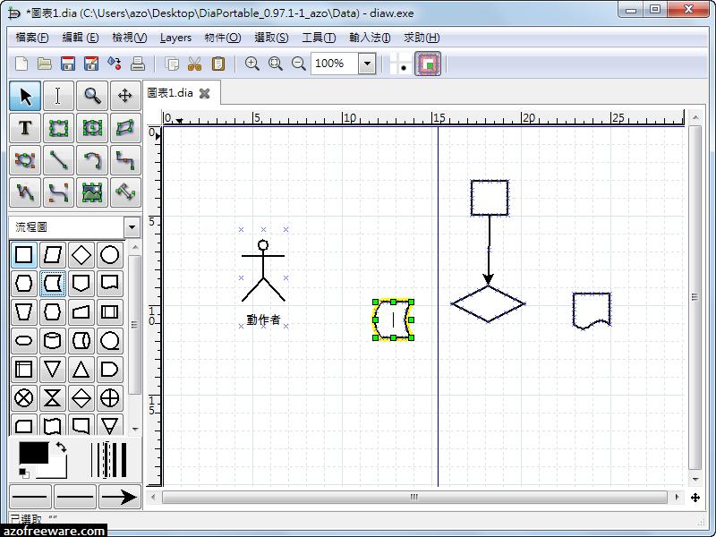 Dia Portable 0.97.2 免安裝中文版 - 取代VISIO的免費自由軟體 - 阿榮福利味 - 免費軟體下載