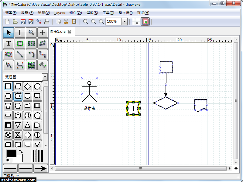 Dia Portable 0.97.2 免安裝中文版 - 取代VISIO的免費自由軟體 - 免費軟體下載