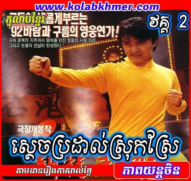 ស្ដេចប្រដាល់ស្រុកស្រែទិនហ្វី វគ្គ២ Sdach Brodal Sroksre II - Chinese Movie Speak Khmer