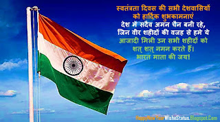Happy Independence Day Wishes 15 August Shubhkamnaye in Hindi