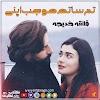 Tum Sath Ho Jab Apne Novel By Qanita khadija