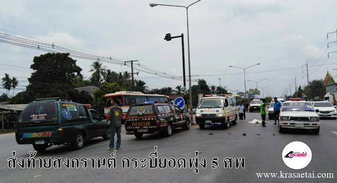 ส่งท้ายสงกรานต์ กระบี่ยอดพุ่ง 5 ศพเก๋งป้ายแดง พุ่งชนลุงวัย71 ดับรถจักรยายยนต์ กระเด็นมาอีกฝั่งถนนกระบะชนซ้ำ เสียชีวิตคาที่ 1 ราย