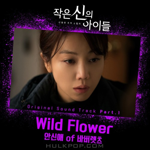 Ahn Shinae – Children of a Lesser God OST Part.1