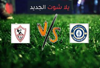 نتيجة مباراة الزمالك واسوان اليوم الجمعة بتاريخ 18-09-2020 الدوري المصري