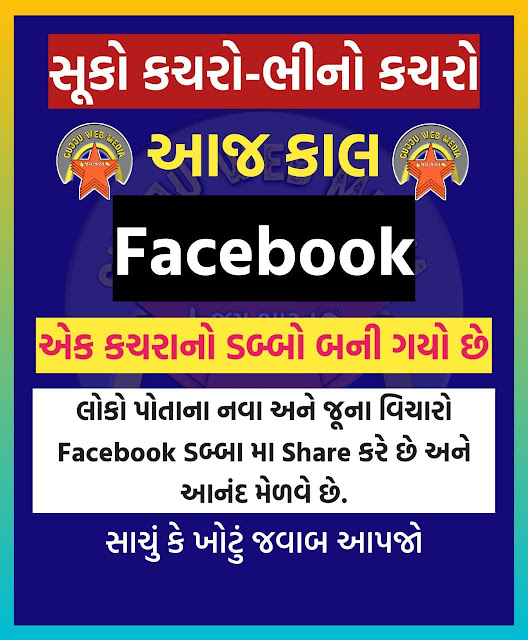 Jokes In Gujarati
