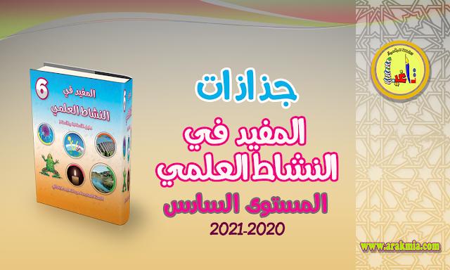 جذاذات المفيد في النشاط العلمي للمستوى السادس 2021-2020