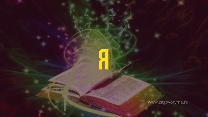 Это слово обладает самой большой магической силой. Об этом нужно знать и применять его правильно