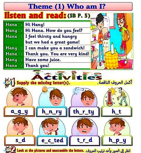 كتاب الباهر اللغة الانجليزية الصف الثالث الابتدائى الترم الأول al baher connect 3