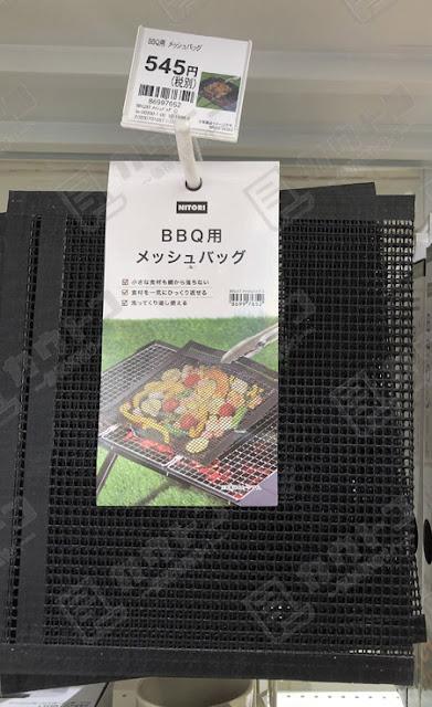 ニトリ BBQ用メッシュバッグ