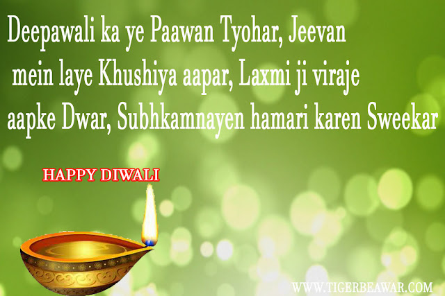 happy diwali 2019 wishes for sms messages