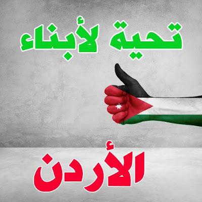 قروبات واتساب الاردن روابط قروبات واتس اب بنات وشباب الاردن Jordan groups 2020