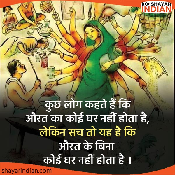 औरत के बिना  - महिलाओंं पर शायरी सुविचार । Hindi Quotes on Womens(Aurat, Mahila)