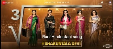 Rani Hindustani song lyrics- Shakuntala Devi | Vidya Balan |Sunidhi Chauhan