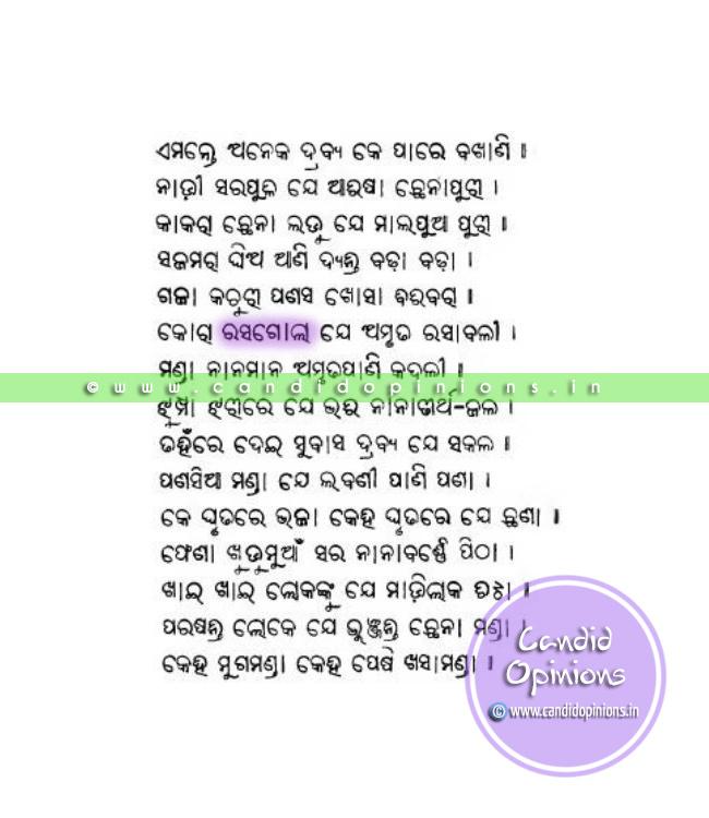 "Rasagola mentioned in Balram Das's 15th century book - ""Dandi Ramayana"" in the ""Ayodha Kanda"" chapter"