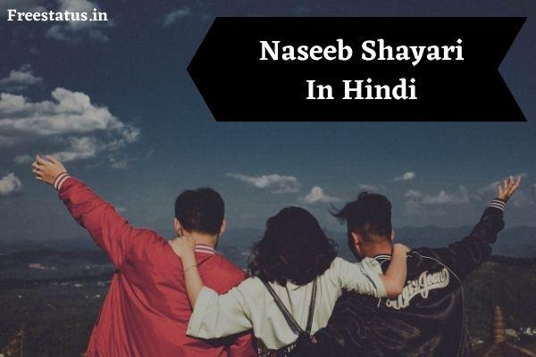 Naseeb-Shayari-In-Hindi