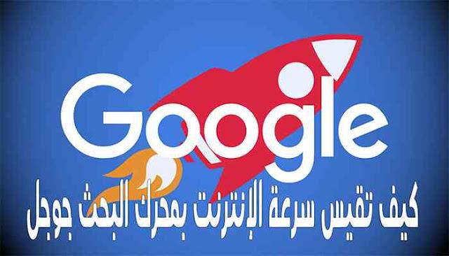 كيف تقيس سرعة الإنترنت بمحرك البحث جوجل