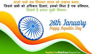 26 January Nare Happy Republic Day Slogan in Hindi