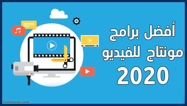 تحميل أفضل برامج مونتاج الفيديو للمبتدئين مجانا 2020