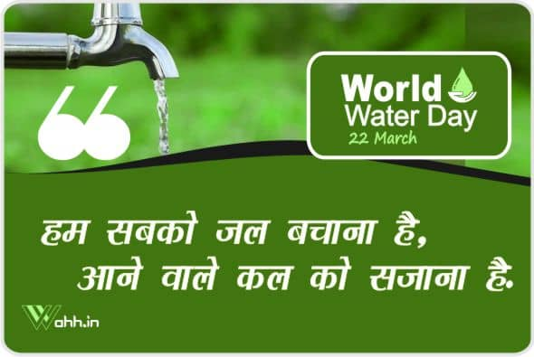 World Water Day Quotes and Slogans  Hindi