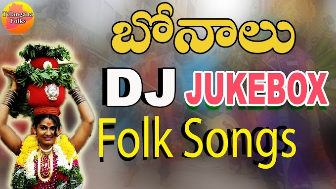 Best 5 Bonalu Dj Songs Album 2020 Downoad Now Mp3 Songs