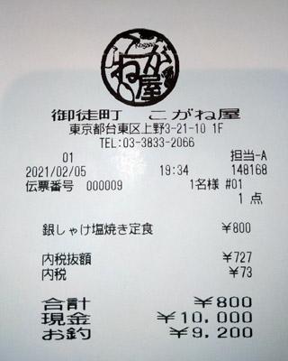 炭火焼食堂 こがね屋 御徒町 2021/2/5 飲食のレシート