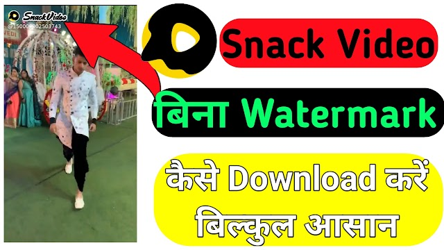 Snack Video Without Watermark Kaise Download Kare