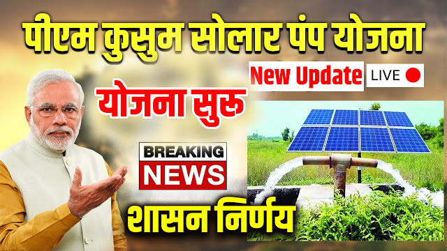 PM कुसुम सोलर पंप योजना झाली सुरू || PM  Kusum Solar pump yojana maharashtra start.