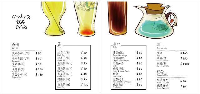 73階蔬食咖啡菜單飲品
