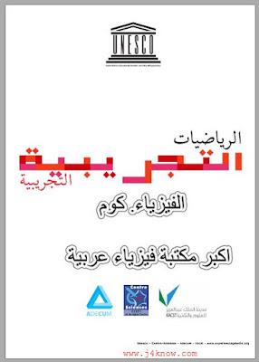 كتاب الرياضيات التجريبية والتطبيقية pdf مترجم برابط مباشر