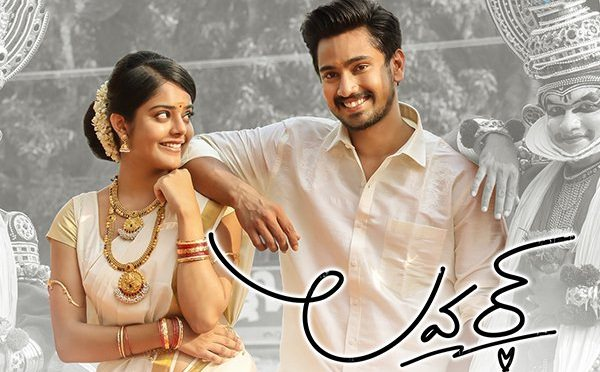 Lover 2018 Telugu movie review