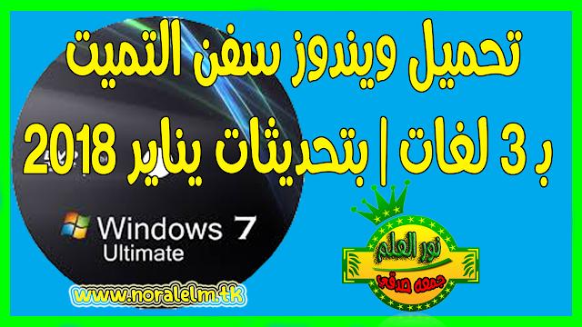 تحميل ويندوز سفن التميت Windows 7 Ultimate بـ 3 لغات | بتحديثات يناير 2018