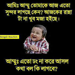 bangla joke image