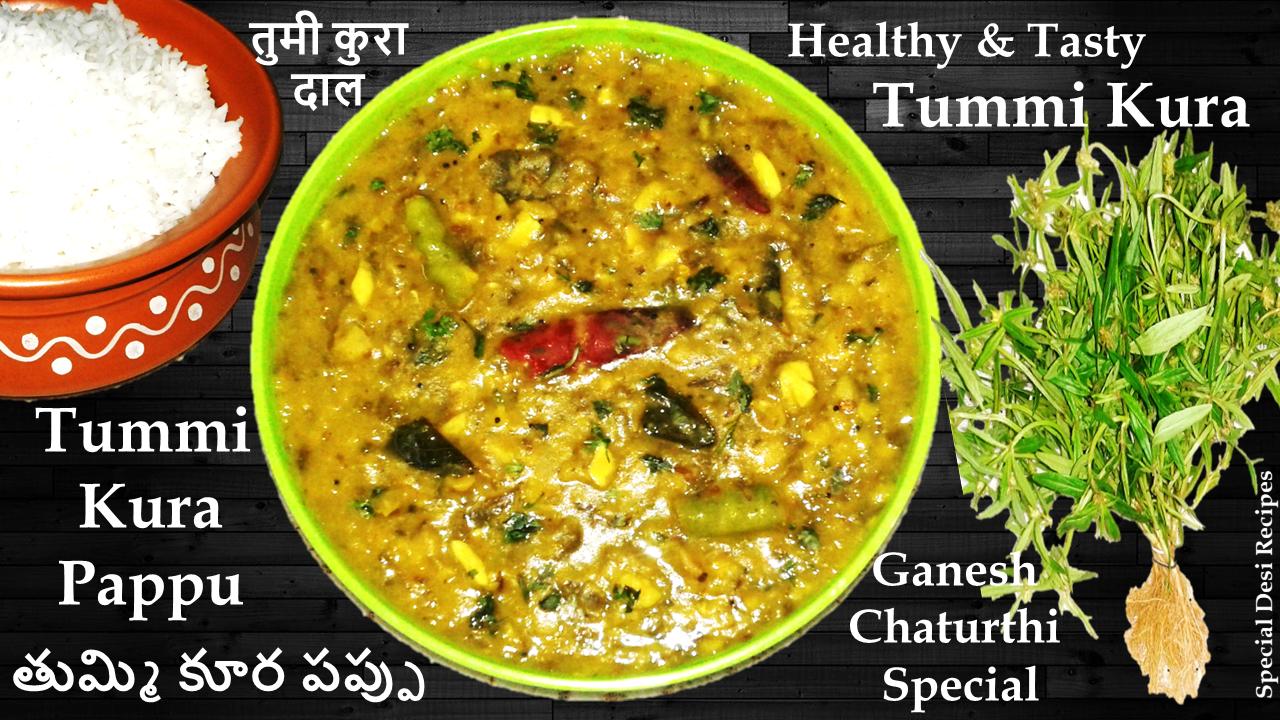 ganesh chathurti special tummi kura pappu specialdesirecipes
