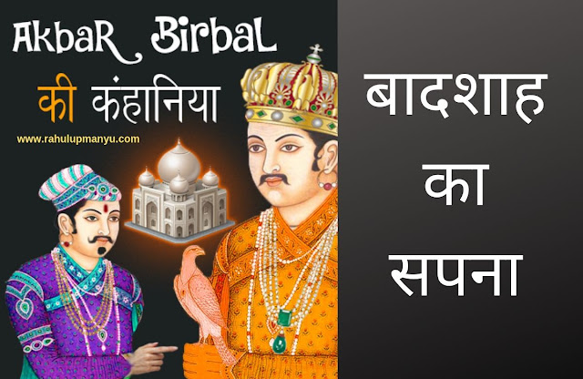 बादशाह का सपना - Akbar Birbal Story in Hindi - 7