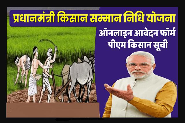 प्रधानमंत्री किसान सम्मान निधि योजना 2021
