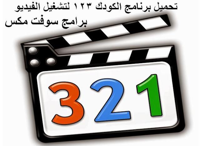 تحميل برنامج الكودك لتشغيل جميع صيغ الفيديو download k-lite mega codec pack