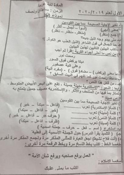 """تجميع امتحانات   للصف الرابع الإبتدائى """"الفعلى """" لغة عربية  إدارات ترم أول لتدريب عليها 80644520_2629818947250103_2938916863612026880_n"""