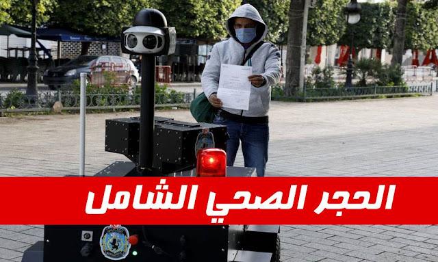 الحجر الصحي الشامل في تونس