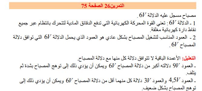 حل تمرين26 صفحة 75 فيزياء للسنة الأولى متوسط الجيل الثاني