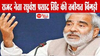 राजद के सीनियर नेता रघुवंश प्रसाद सिंह की तबीयत बिगड़ी, दिल्ली AIIMS के ICU में एडमिट