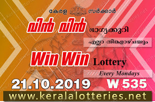 "Keralalotteries.net, ""kerala lottery result 21 10 2019 Win Win W 535"", kerala lottery result 21-10-2019, win win lottery results, kerala lottery result today win win, win win lottery result, kerala lottery result win win today, kerala lottery win win today result, win winkerala lottery result, win win lottery W 535 results 21-10-2019, win win lottery w-535, live win win lottery W-535, 21.10.2019, win win lottery, kerala lottery today result win win, win win lottery (W-535) 21/10/2019, today win win lottery result, win win lottery today result 21-10-2019, win win lottery results today 21 10 2019, kerala lottery result 21.10.2019 win-win lottery w 535, win win lottery, win win lottery today result, win win lottery result yesterday, winwin lottery w-535, win win lottery 21.10.2019 today kerala lottery result win win, kerala lottery results today win win, win win lottery today, today lottery result win win, win win lottery result today, kerala lottery result live, kerala lottery bumper result, kerala lottery result yesterday, kerala lottery result today, kerala online lottery results, kerala lottery draw, kerala lottery results, kerala state lottery today, kerala lottare, kerala lottery result, lottery today, kerala lottery today draw result, kerala lottery online purchase, kerala lottery online buy, buy kerala lottery online, kerala lottery tomorrow prediction lucky winning guessing number, kerala lottery, kl result,  yesterday lottery results, lotteries results, keralalotteries, kerala lottery, keralalotteryresult, kerala lottery result, kerala lottery result live, kerala lottery today, kerala lottery result today, kerala lottery"