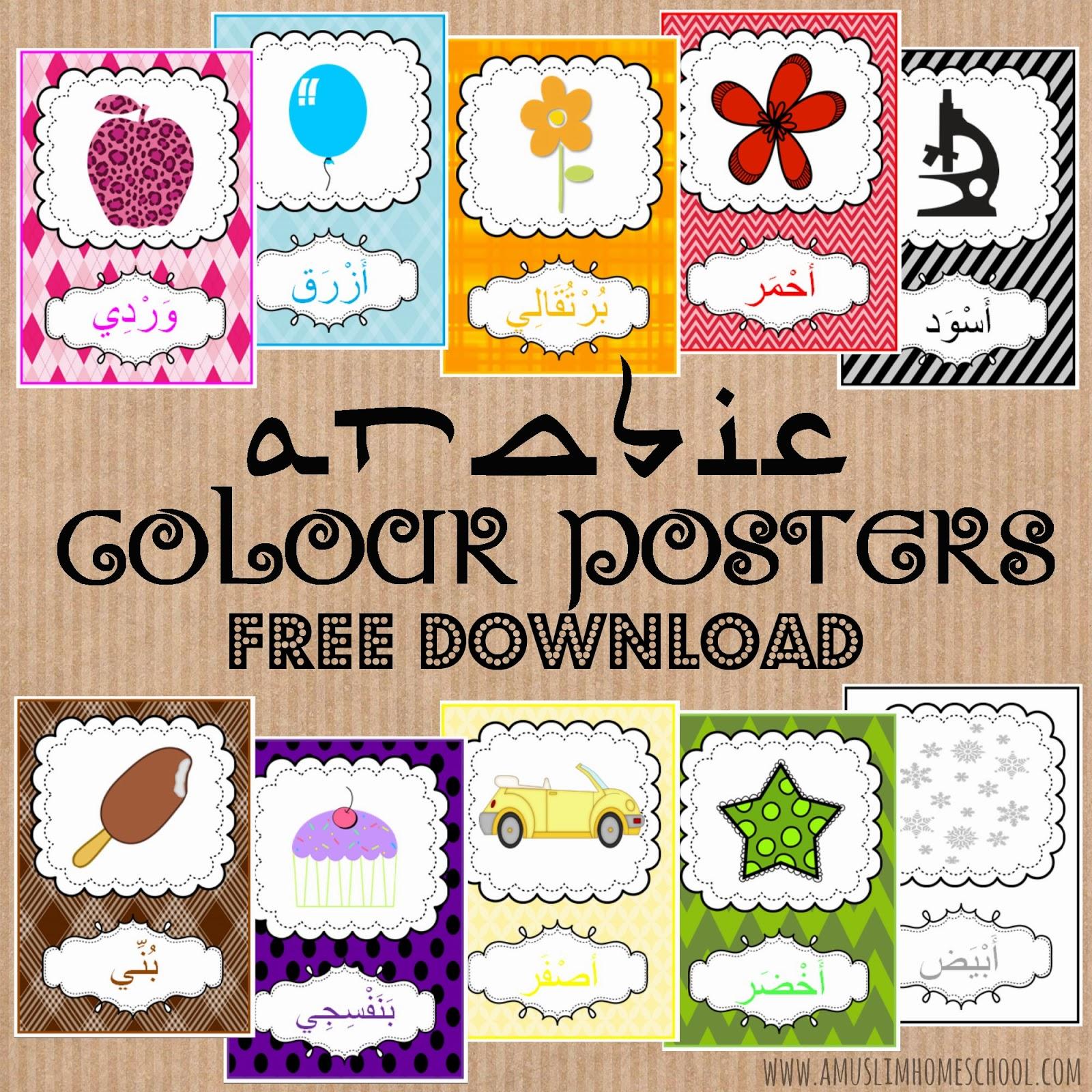 A Muslim Homeschool Printable Arabic Colour Posters