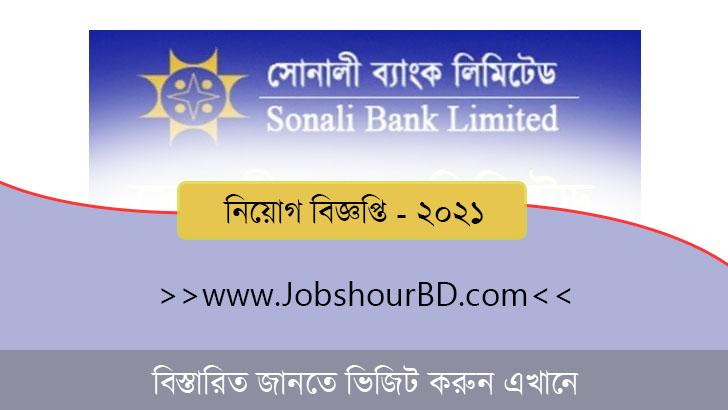 সোনালী ব্যাংক নিয়োগ বিজ্ঞপ্তি | SONALI BANK JOB CIRCULAR 2021
